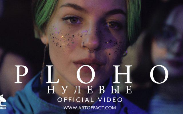 Ploho releases new mini-movie for Нулевые (Nulevyye)